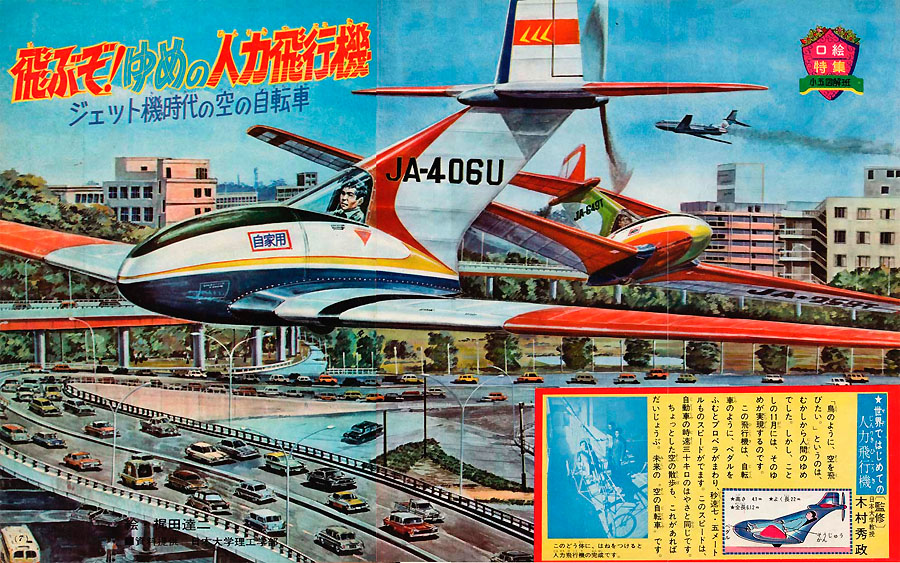 Japanese human-powered aircraft from 1965