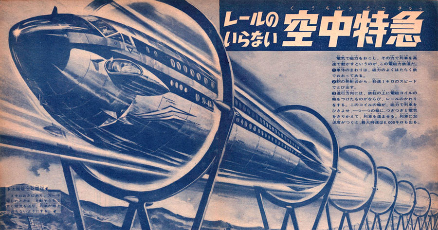 Japanese mag-lev train from 1964 Shonen Magazine