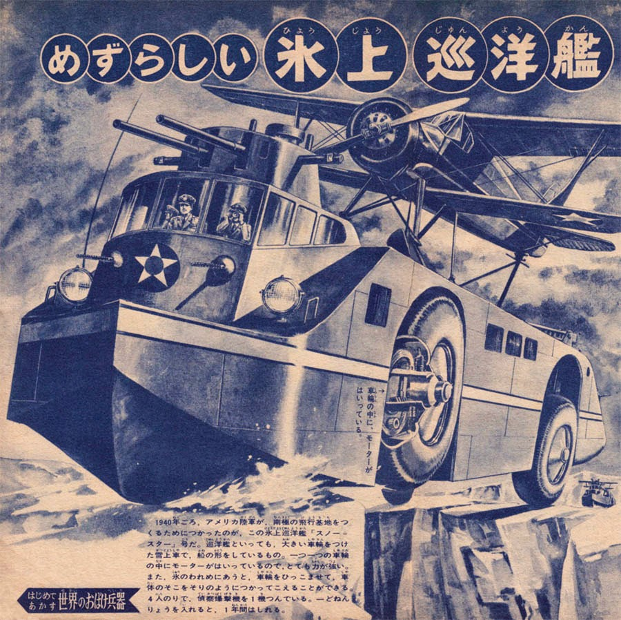 Japanese pre-war US Arctic exploration vehicle